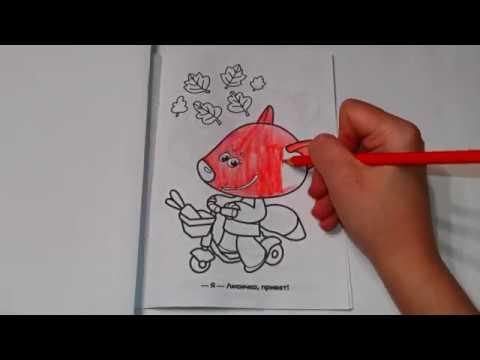 Раскраски: Лисичка- Мимимишки #10 - YouTube