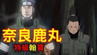火影忍者#01 奈良鹿丸希望大家喜歡本期影片~感謝觀看##暑假期間2~3天一...