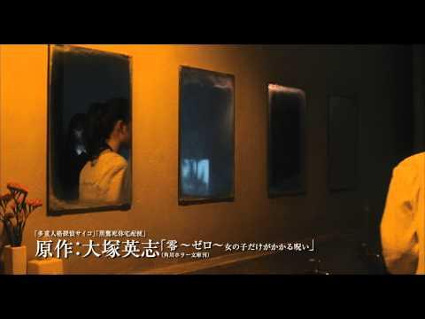 『劇場版 零~ゼロ~』予告編