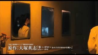 劇場版 零~ゼロ~