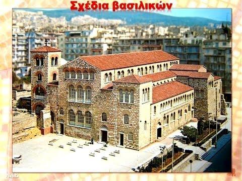 Byzantine Art - Architecture
