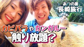 H.I.S.長崎プランはコチラ http://bit.ly/2ADv9nB 旅は続く!随時更新!...