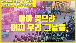 우리공화당 천막당사 용역깡패 난입현장