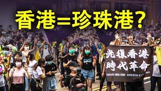 对美国而言中共国安法对香港冲击为何类似于日本攻打珍珠港?美国对港版国安法的回应折射出怎样的建国理念?