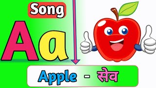 A for Apple B for Ball | abcd | Abcd Phonic Song | ABC Alphabet Song For Children | Nursery Rhymes
