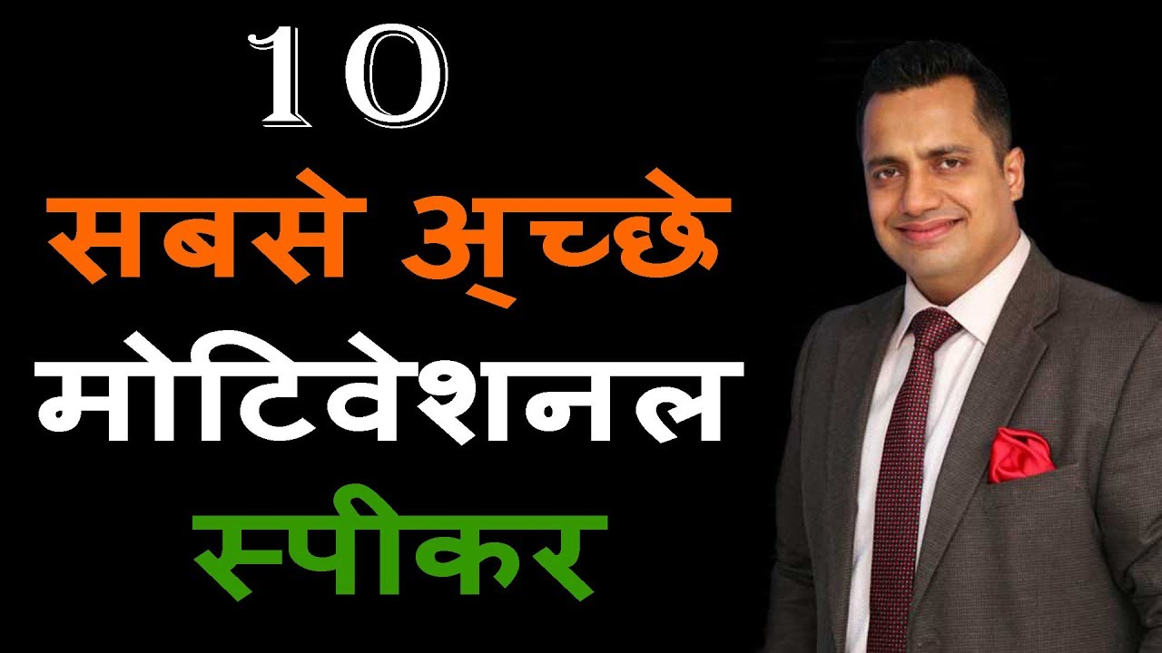 Top 10 Motivational Speakers Of India