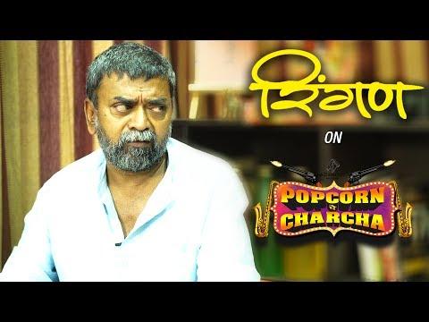 Ringan Interview | Popcorn Pe Charcha | Shashank Shende | Amol Parchure | ADbhoot