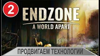 EndZone - Продвигаем технологии