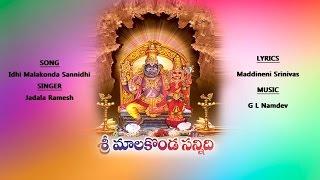 Idhi Malakonda Sannidhi¦¦ Lord Narasimha Devotional Songs¦¦Telangana Devotional Songs ¦Jadala Ramesh