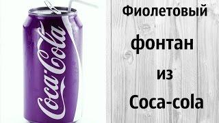 Little Experiments-Фиолетовый фонтан из Coca-cola