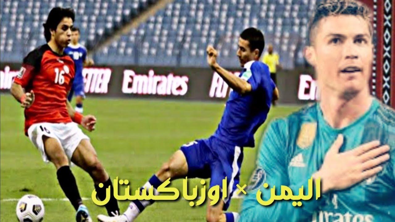 شاهد ماذا قال كرستيانو على المنتخب اليمني بعد مباراة اليمن × اوزباكستان