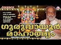 Download ഗുരുവായൂര്‍ മാഹാത്മ്യം | Guruvayoor Mahatmyam | Hindu Devotional Songs Malayalam | K.J. Yesudas MP3 song and Music Video