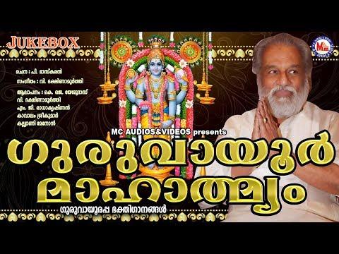 ഗുരുവായൂര് മാഹാത്മ്യം   Guruvayoor Mahatmyam   Hindu Devotional Songs Malayalam   K.J. Yesudas