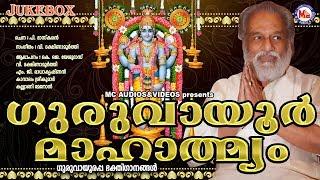 ഗുരുവായൂര് മാഹാത്മ്യം | Guruvayoor Mahatmyam | Hindu Devotional Songs Malayalam | K.J. Yesudas