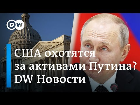 Охота на активы Путина началась? В США готов законопроект о новых санкциях. DW Новости (27.02.2019)