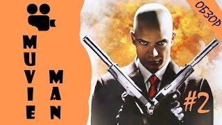 "Movie man обзор №2 ""Хитмэн"""