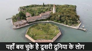 इटली के इस टापू पर सरकार भी जाने से डरती है || Poveglia Island Italy || Ourang Medan