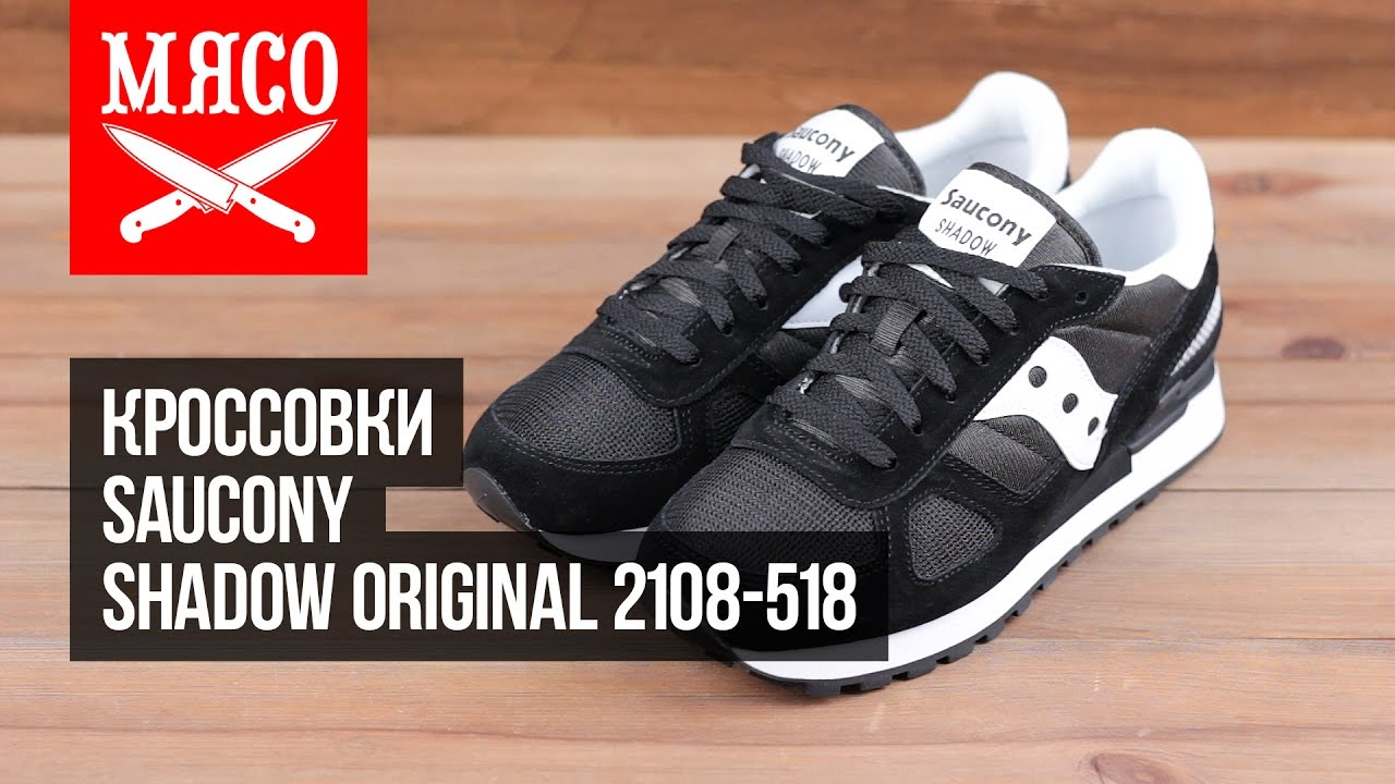 Кроссовки Saucony - Shadow Original 2108-518. Обзор - YouTube e7136aff7de5c