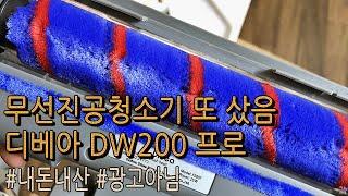 다이슨 닮은 차이슨 DIBEA DW200 PRO 무선청…