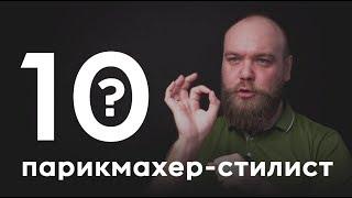 10 глупых вопросов ПАРИКМАХЕРУ-СТИЛИСТУ