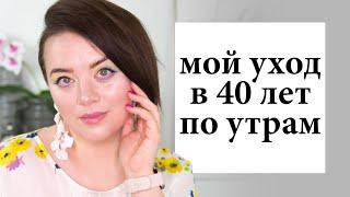 Уход за кожей лица в 40 лет мое утро весна 2021 Figurista blog