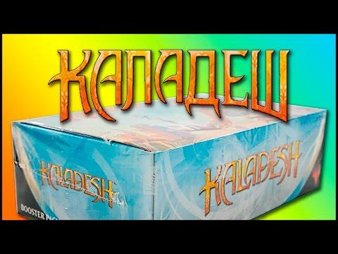 МТГ Каладеш - вскрытие дисплея (MTG Kaladesh Booster Box Opening)