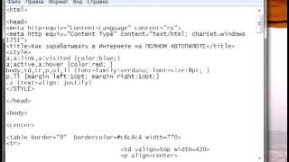как открыть html-код файла для редактирования