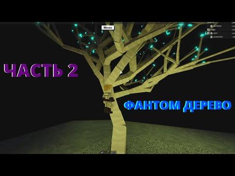 ФАНТОМ ДЕРЕВО  И КАК ЕГО ДОСТАТЬ ПРАВИЛЬНО 2 ЧАСТЬ/LUMBER TYCOON 2/Ламбер тайкон