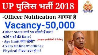 Up police bharti 2018 notification Post 50000 // अपने सभी दोस्तों को share जरूर करयेगा //