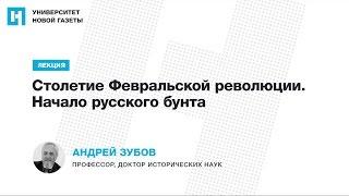 Лекция Андрея Зубова — «Столетие Февральской революции. Начало русского бунта»