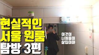 현실적인 서울 원룸 월세 자취방 탐방(feat.노원구 …