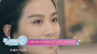 这就是娱乐圈 190311 赵丽颖产子花费超10万 冯绍峰曾催婚赵丽颖?