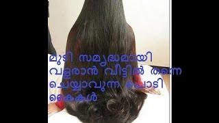 മുടി  പൊഴിച്ചില്  ഇല്ലാതാക്കാനും  മുടി  ഇടതൂര്ന്നു  വളരാനും.. Tips for faster Hair growth
