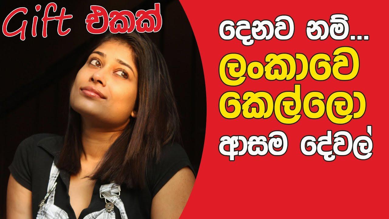 Best Gift Items Sri Lankan Girls Love 8 Gifts For Girlfriend Youtube