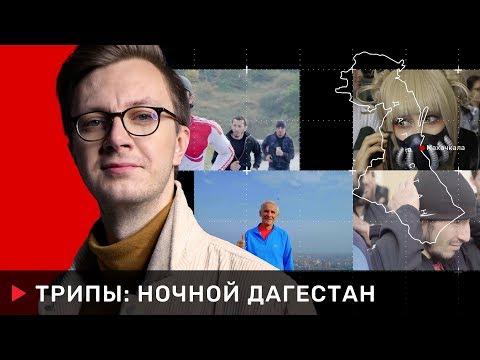 Трип. Ночной Дагестан: кавказские понты, тайные тусовки и война с неформалами
