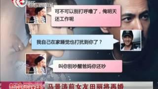 马景涛前女友田丽将再婚