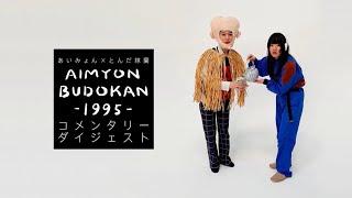 あいみょん – AIMYON BUDOKAN -1995- コメンタリーダイジェスト(あいみょん×とんだ林蘭)