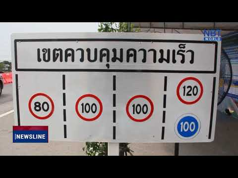 Transport Ministry trials new highway speed limit