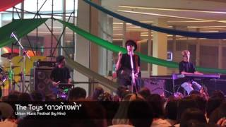 "The Toys ""ดาวค้างฟ้า"" (cover) @ Urban Music Festival"