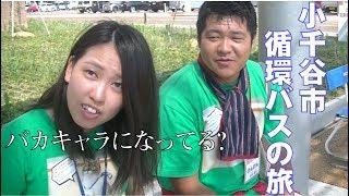 【猛暑】小千谷市循環バスの旅!!まち歩きはあちかった~!!travel