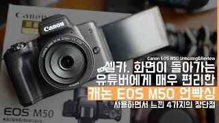 유튜버를 위해 화면이 돌아가는 미러리스 카메라 캐논 EOS M50 언빡싱! 내가 느낀 4가지의 장단점은?(Canon EOS M50 Unboxing&Review)