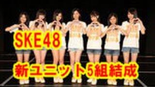 SKE48、新ユニット「ラブ・クレッシェンド」結成!CDデビューも M-ON!P...