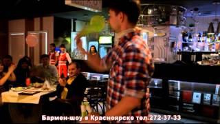 Бармен шоу в Красноярске