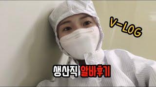 생산직 알바후기(daily vlog)