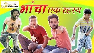 भांचा एक रहस्य  | BHANCHA EK RAHASYA   | CG New Comedy Short Movie | 2020 New CG Video SS Films