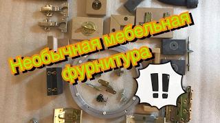 Смотреть видео monisto фурнитура для рукоделия