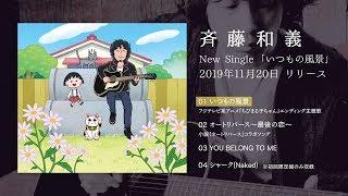 斉藤和義-いつもの風景(Trailer)