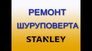 Ремонт шуруповерта Stanley