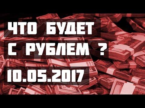 Что будет с рублем? 10.05.2017 ПРОфинансы
