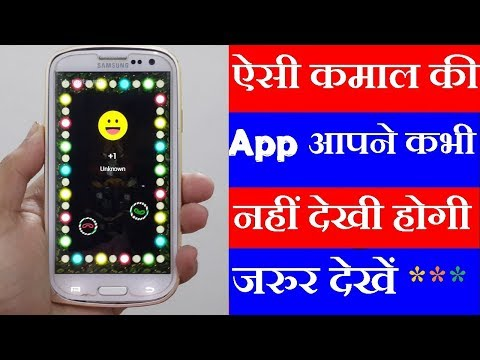 Powerful Flash Lighting - ऐसी कमाल की App कभी नहीं देखी होगी (turns Android into a super flashlight)